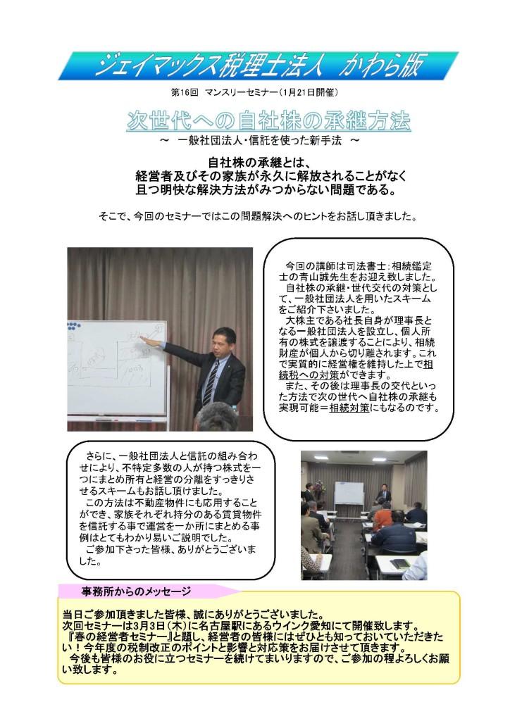 次世代への自社株承継セミナーかわら版h28.1.21