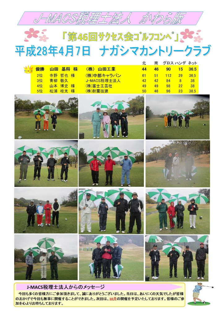 瓦版■2016春サクセス会コンペ(全体